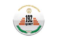 АО «192 ЦЗЖТ»